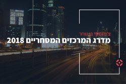 (Hebrew) מדרג המרכזים המסחריים 2018
