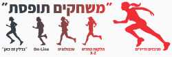 (Hebrew) משחקים תופסת