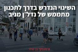 (Hebrew) מצגת שהוצגה למשרד ראש הממשלה ולותמ״ל