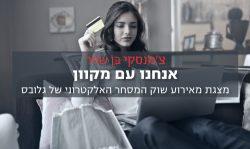 (Hebrew) אנחנו עם מקוון