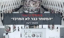 (Hebrew) מאמר דעה בנושא ״המסחר כבר לא המרכז״