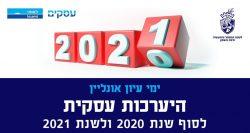 (Hebrew) הרשמה לימי עיון אונליין - היערכות עסקית לסוף שנת 2020 ולשנת 2021